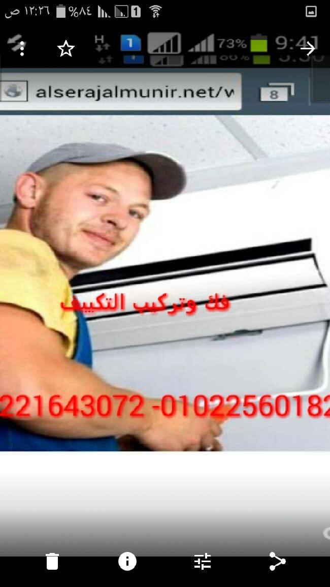 أفضل شركات نقل العفش في القاهرة. السراج