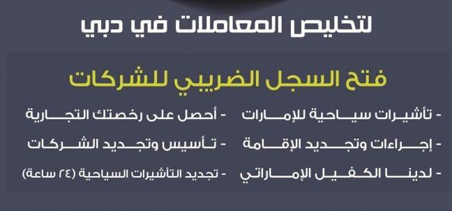 اسس شركتك الخاصة فى دبى: (رخص تجارية)
