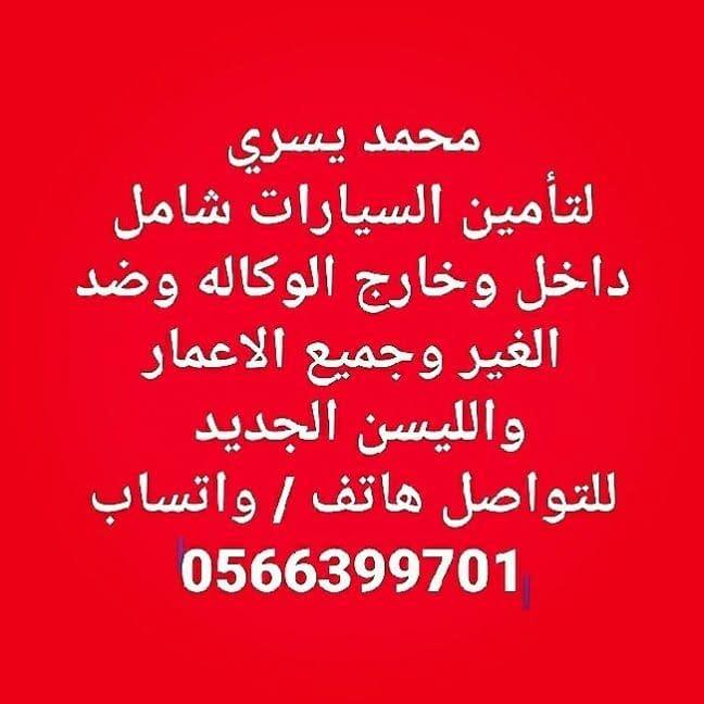 تأمين سيارات وميديكل الشركات الكبري /