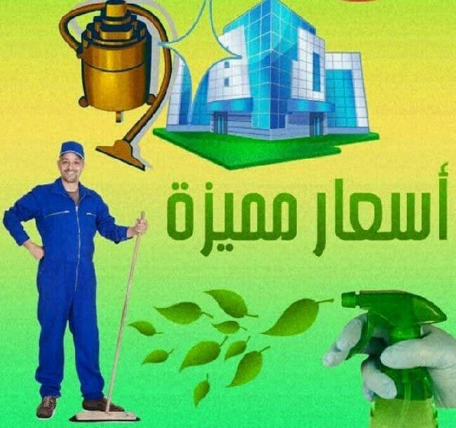 الأفضل لتنظيف والمكافحة الحشرات الموثوق