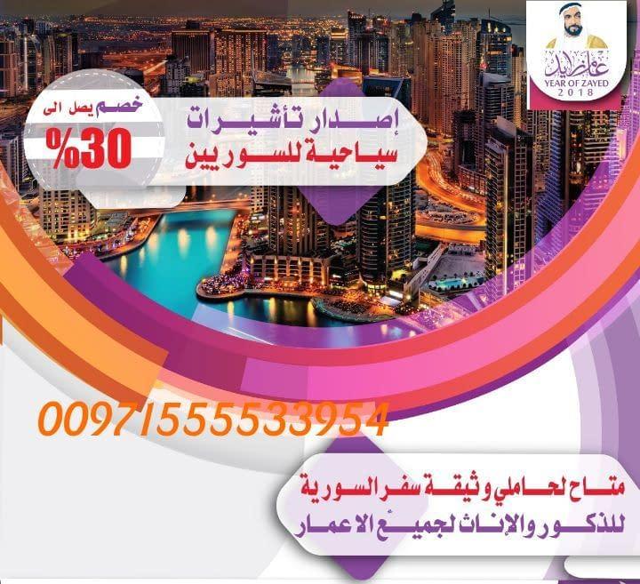 تأشيرات سياحة للامارات العربية المتحدة