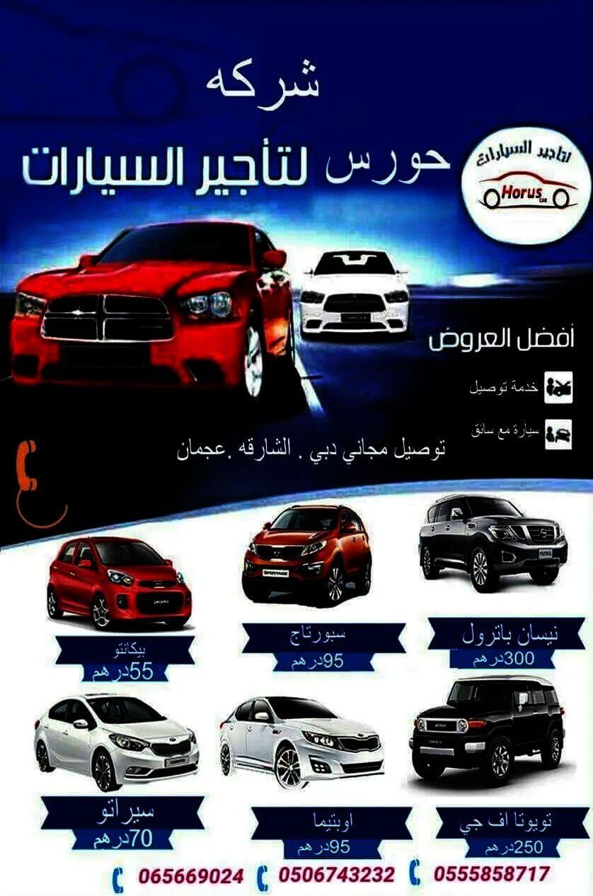 سيارة للإيجار الشهري 1000 درهم