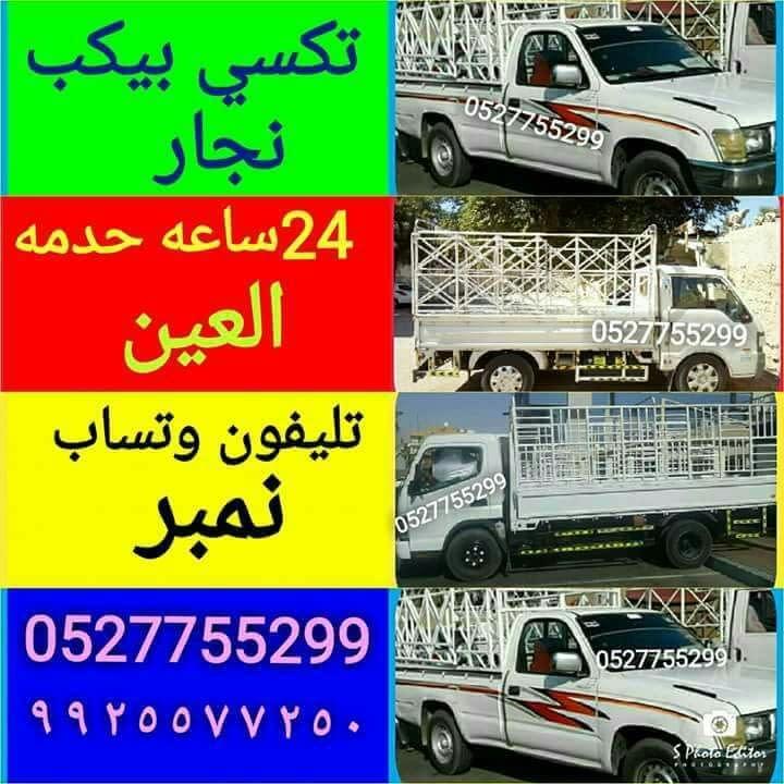شركة نقل أثاث (0544670887) نقل فيلا بيت
