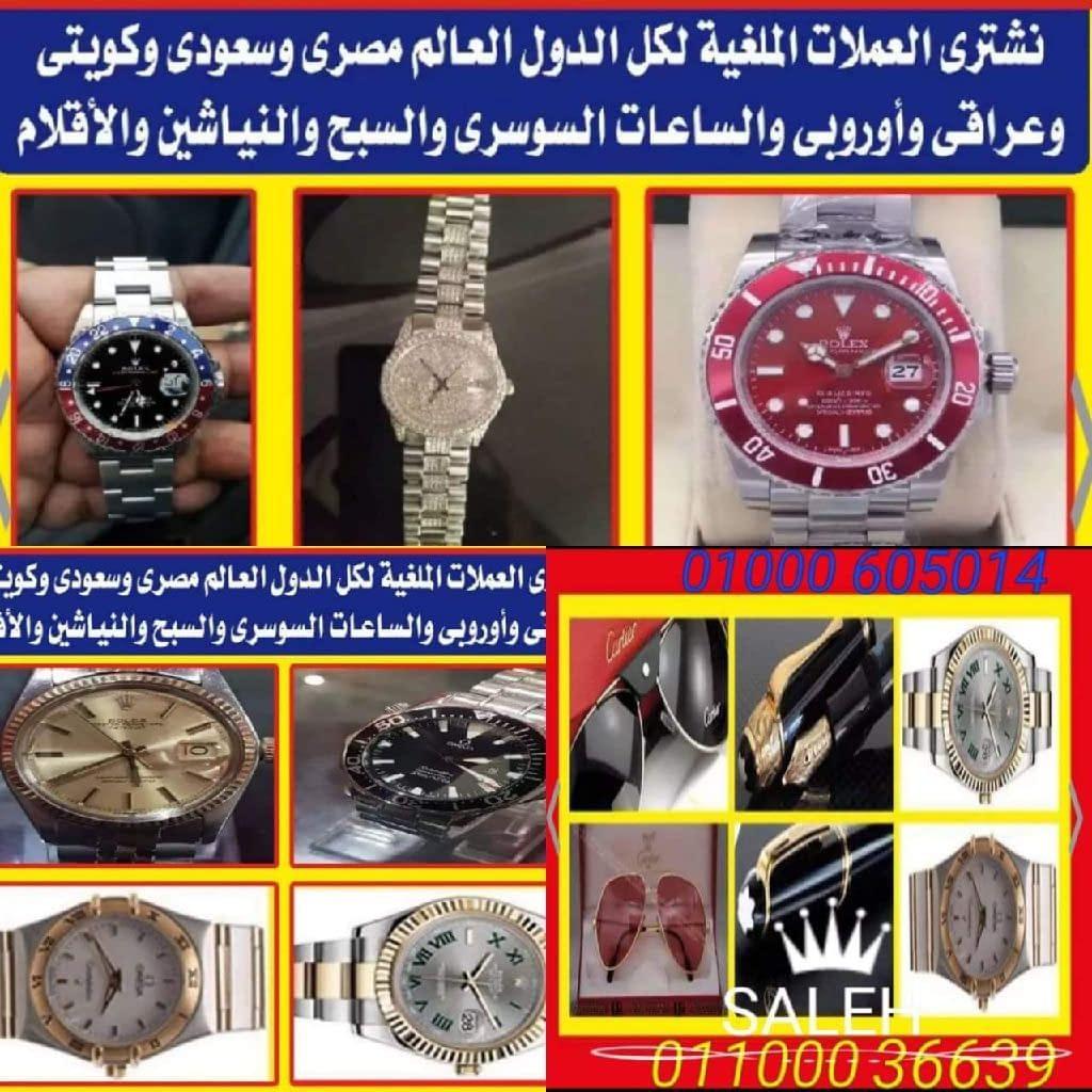 9fec0f518e30e مطلوب ساعات للشراء في مصر