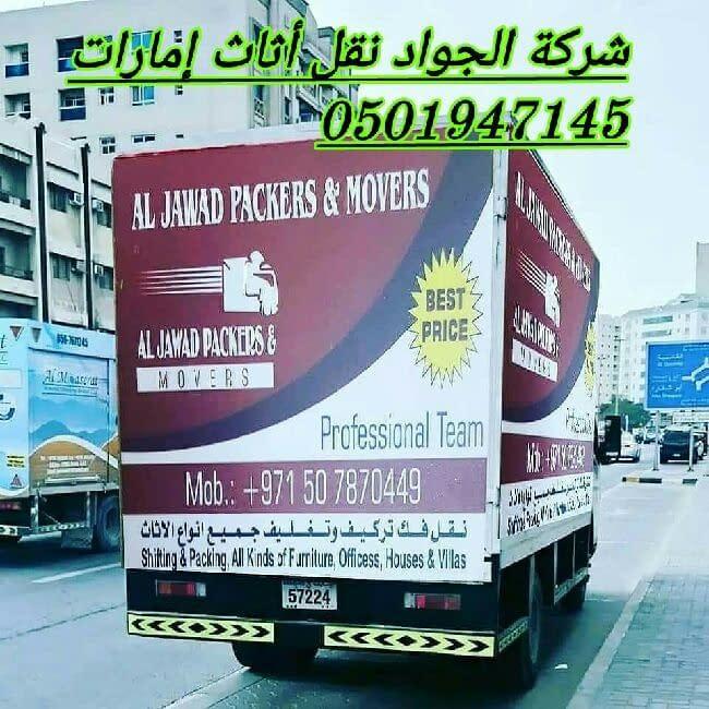 شركة الجواد/ لنقل أثاث J K MOVERS/