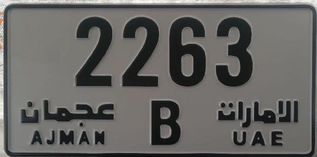 للبيع رقم سيارة 2263 B عجمان قابل