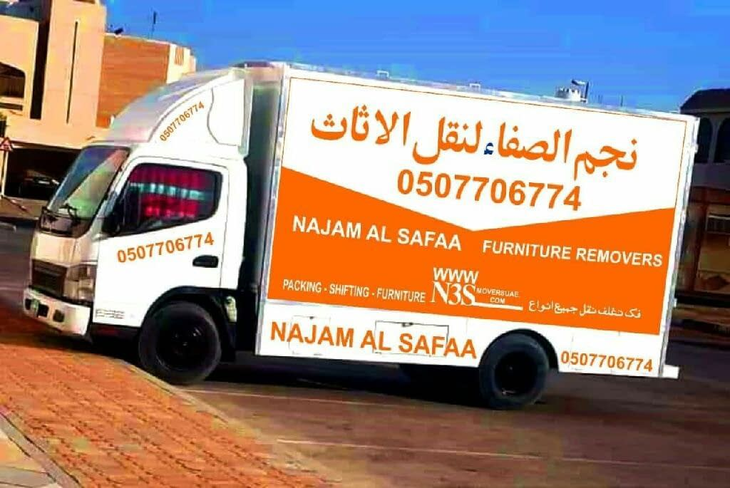 شركة السهم الذهبي/ نقل أثاث /