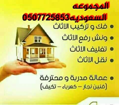 المجموعة السعودية 0507725853 لنقل العفش