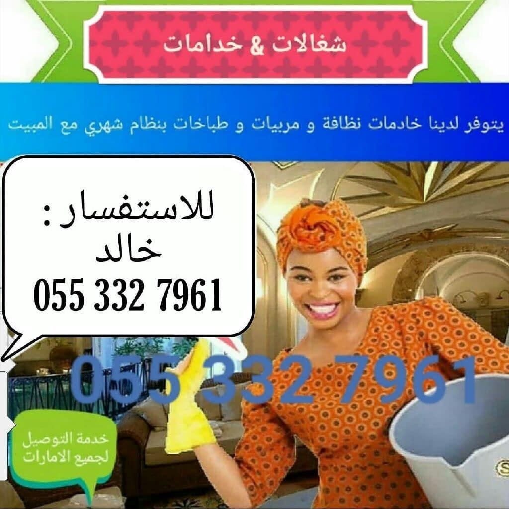 Housemaid Job Vacancies in Abu Dhabi Emirates