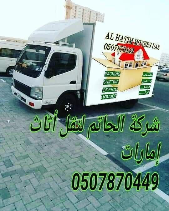 8 شركة الحاتم نقل أثاث امارات /