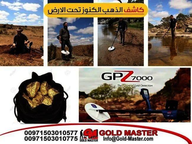 GPZ 7000 metal detector from minelab - شوفي اعلانات SHOFEY Classifieds