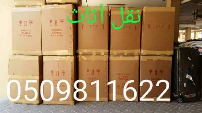 شركة النسيم نقل أثاث (0502199798) نقل