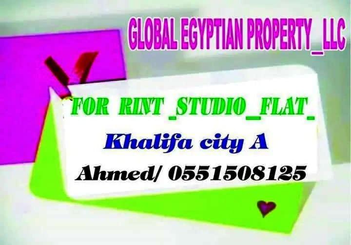 شقة لإيجار في مدينة خليفة أ) غرفة