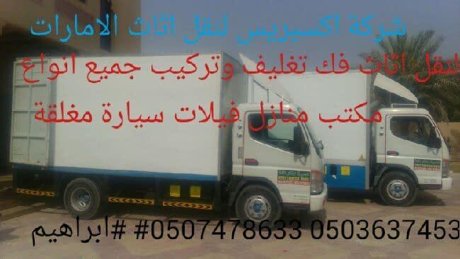 شركة اكسبرس لنقل أثاث 0503637453 لنقل