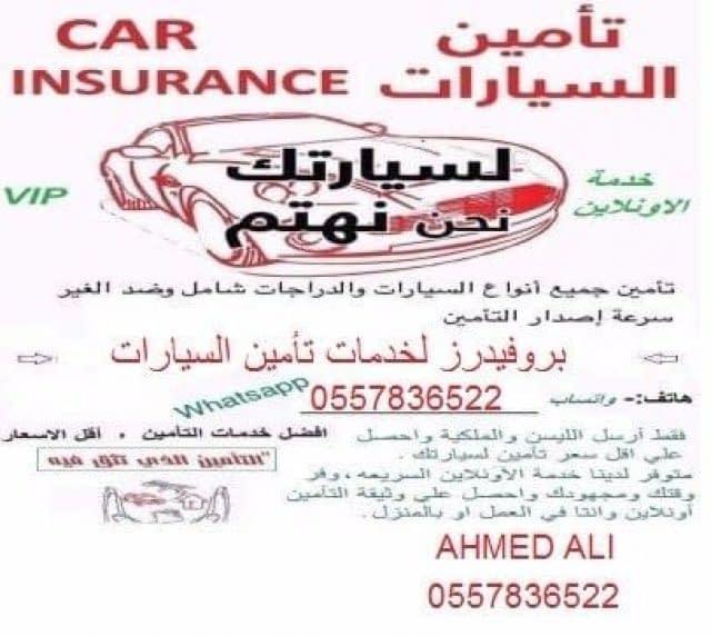 احمد عبدالعزيز / لجميع خدمات تأمين