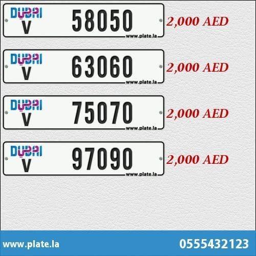 أرقام دبي كود V للبيع