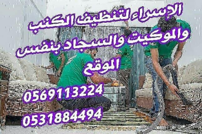 شركة نظافة عامه المدينة المنورة