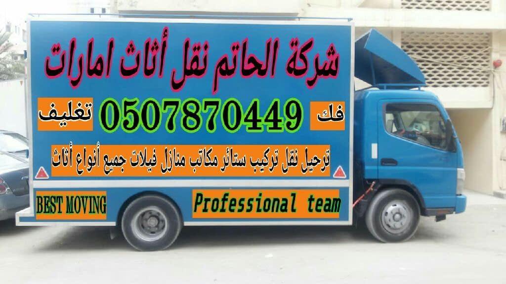 18 شركة الحاتم نقل أثاث امارات