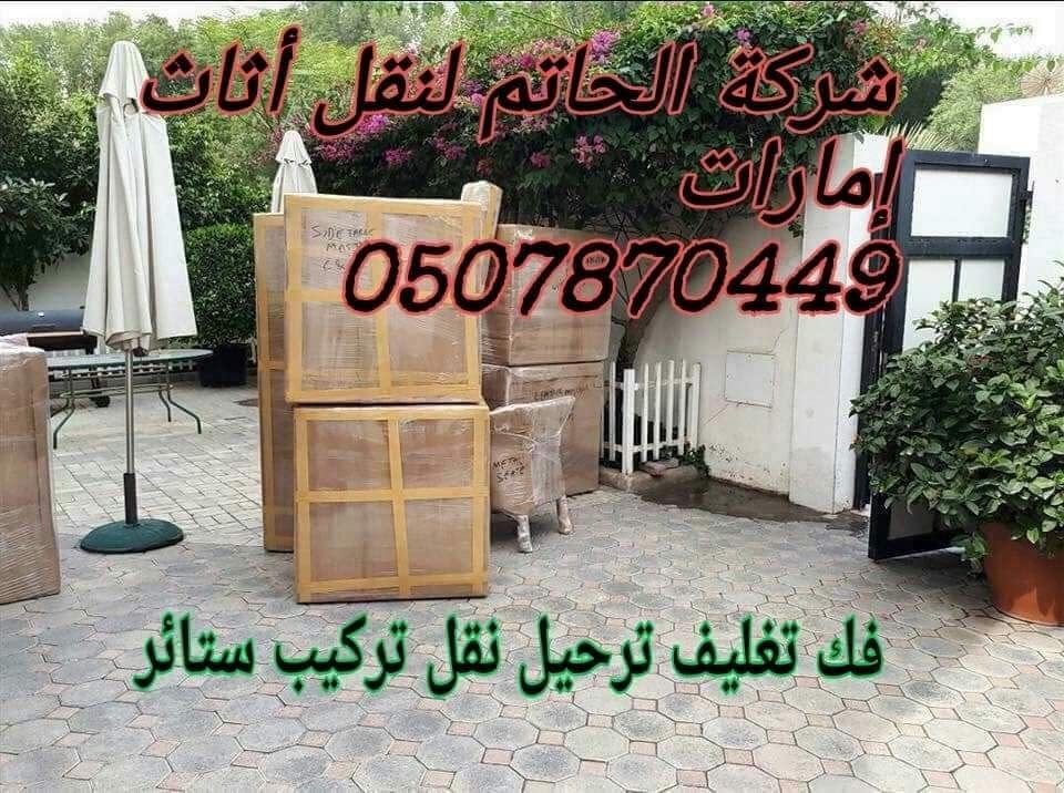 5 شركة/ عبد الوهاب / 0509914092) نقل