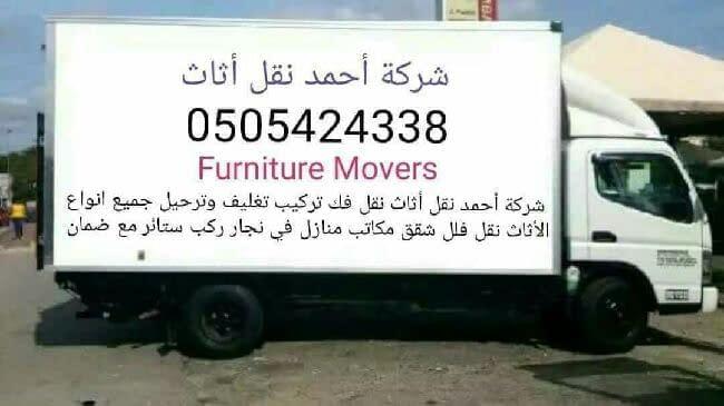 شركة أحمد نقل أثاث فك تغليب وتركيب