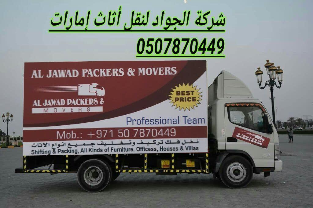 شركة الزين لنقل الأثاث 0508484497 فك