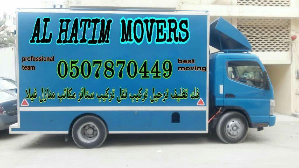 9 أفضل شركة الحاتم نقل أثاث امارات