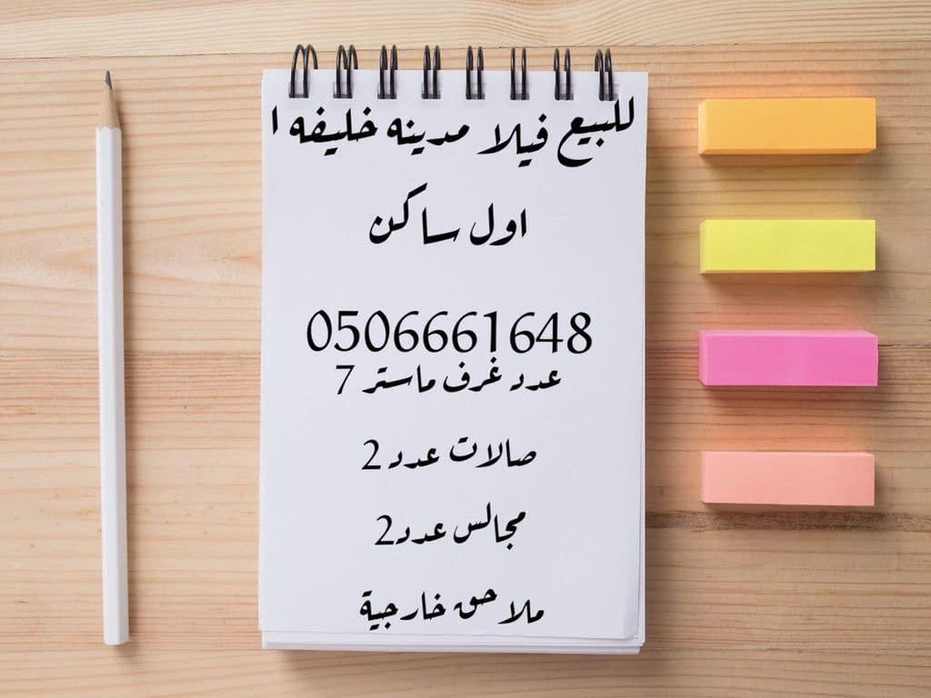 للبيع فيلا أول ساكن في مدينة خليفة أ